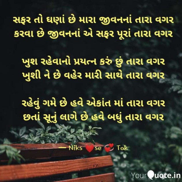 English Romance by Nikita panchal : 111587438