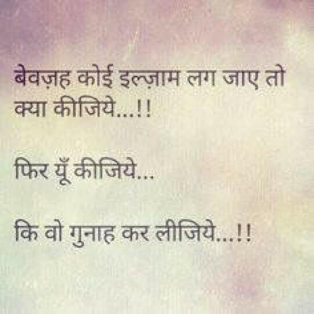 Hindi Shayri by Angelgirl : 111587578