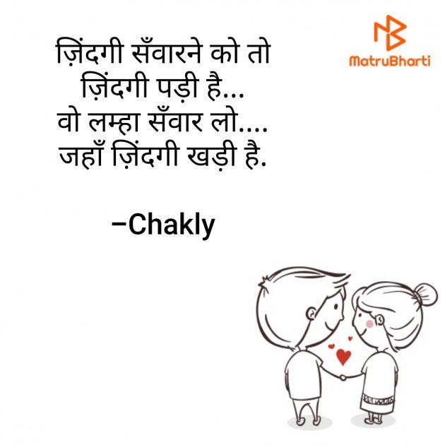 Hindi Shayri by Chakly : 111587628