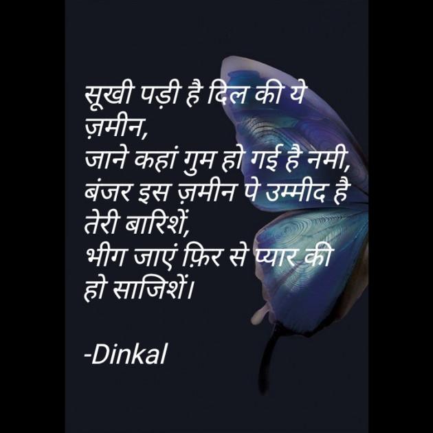 Hindi Shayri by Dinkal : 111587866