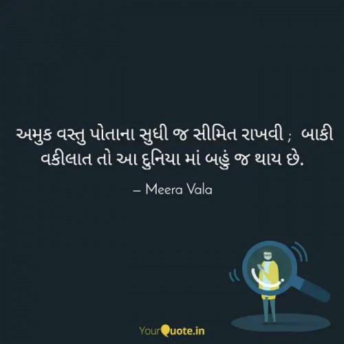 Post by Meera Vala on 08-Oct-2020 07:50pm