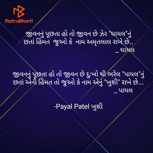 Post by Payal Patel ખુશી on 08-Oct-2020 09:45pm