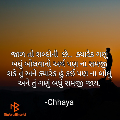 Post by Chhaya on 08-Oct-2020 11:05pm