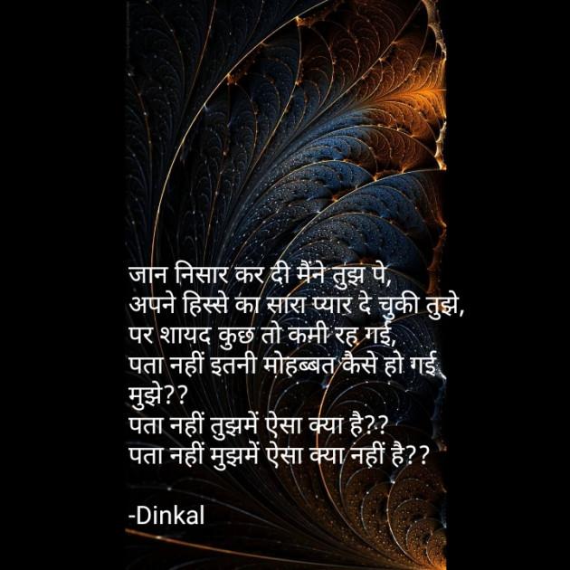 Hindi Shayri by Dinkal : 111588504