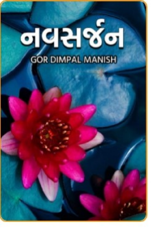 Post by Gor Dimpal Manish on 09-Oct-2020 11:08pm