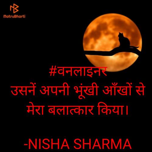 Post by निशा शर्मा on 09-Oct-2020 11:47pm