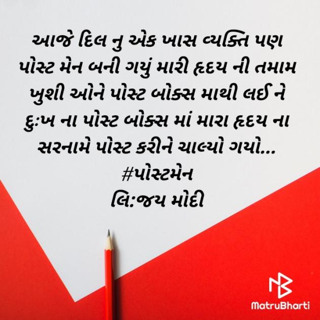 Gujarati Quotes by Jay Modi : 111589067