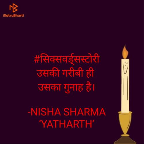 Post by निशा शर्मा on 09-Oct-2020 11:51pm
