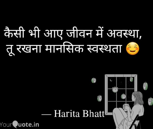 Hindi Whatsapp-Status by હરિ... : 111589400