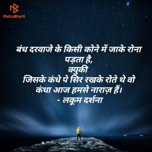 Post by Lakum Darshna on 10-Oct-2020 02:37pm