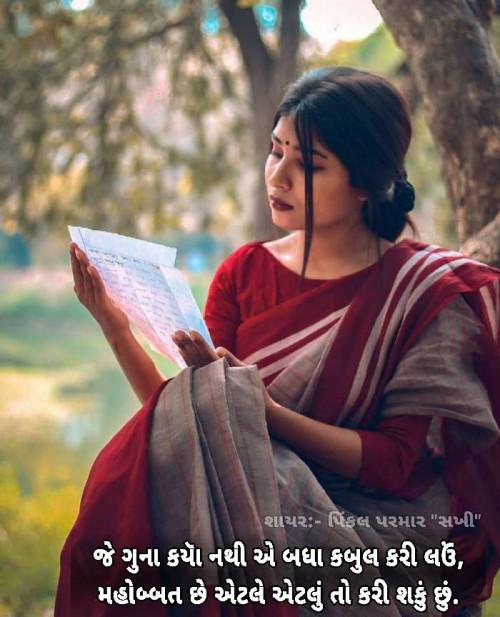 Post by Pinkalparmar Sakhi on 10-Oct-2020 07:04pm