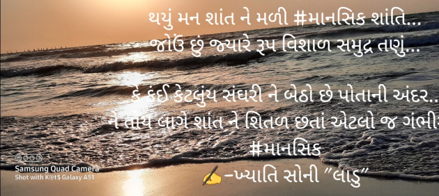 Gujarati Motivational by Khyati Soni ladu : 111589669