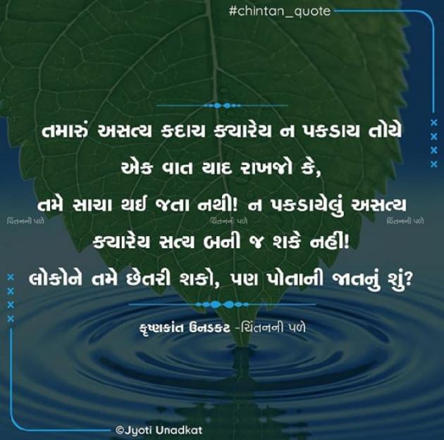 Gujarati Whatsapp-Status by Jignasha Parmar : 111589691