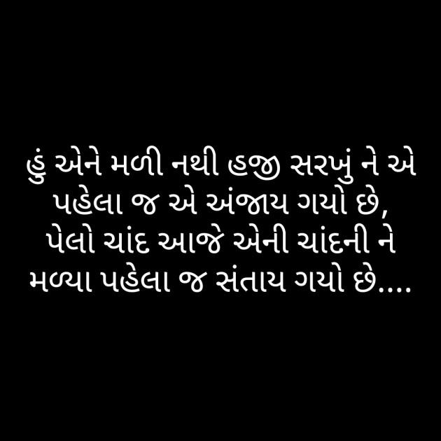 Gujarati Shayri by Bhumika vagadiya : 111589836