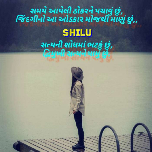 Post by SHILU PARMAR on 11-Oct-2020 09:56am