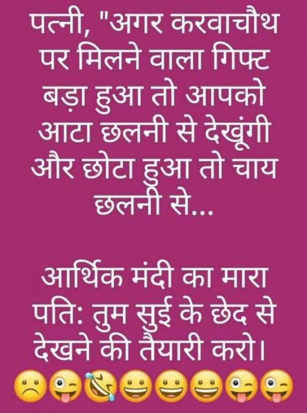 Gujarati Funny by Dipti : 111590089