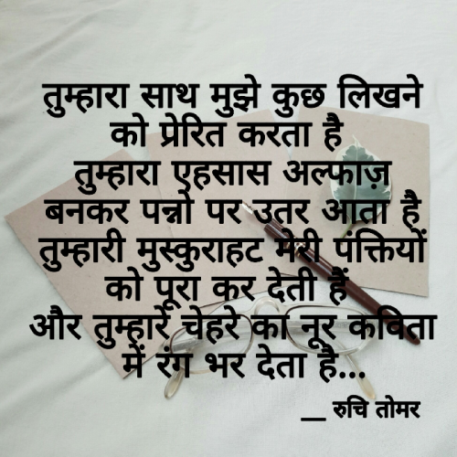 Post by Ruchi Singh Tomar on 11-Oct-2020 10:13pm