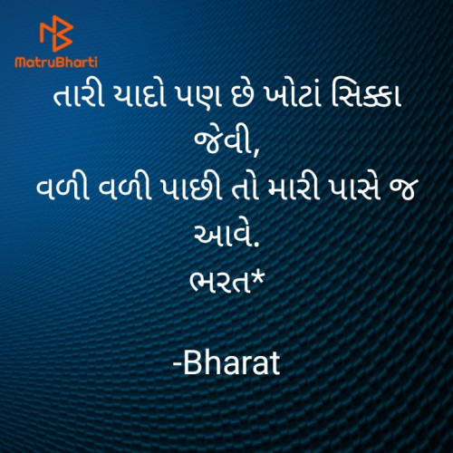Post by Bharat on 11-Oct-2020 11:28pm