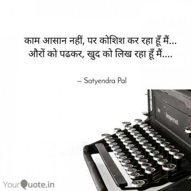 English Thought by Satyendra : 111590361