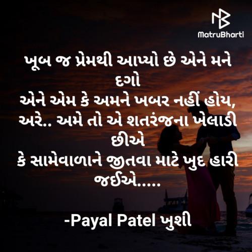 Post by Payal Patel ખુશી on 12-Oct-2020 07:58am