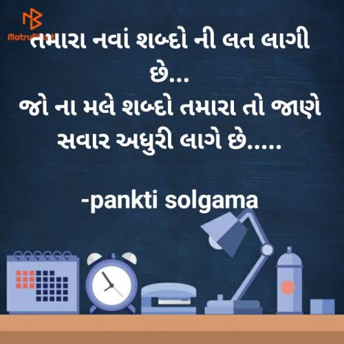 Post by pankti solgama on 13-Oct-2020 07:00am