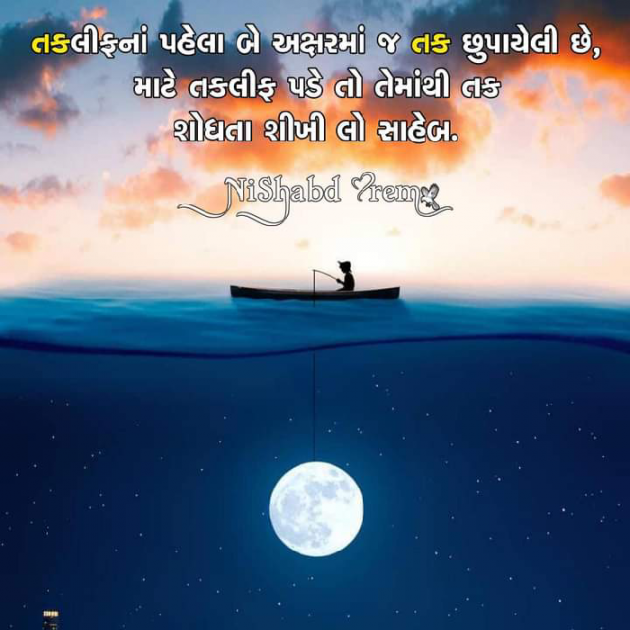 English Quotes by Dhaval Patel : 111591120
