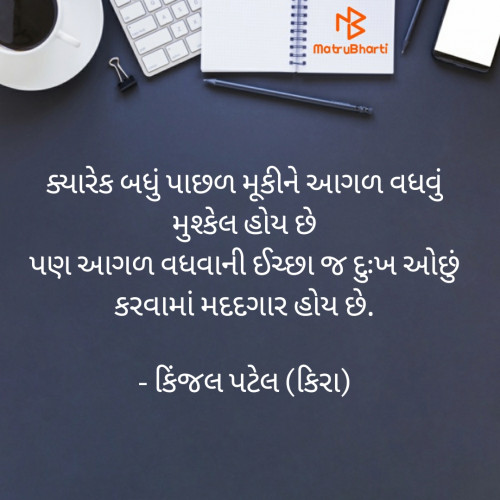 Post by Kinjal Patel on 13-Oct-2020 08:47am