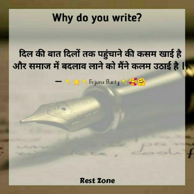 Hindi Poem by Arjuna Bunty : 111591289