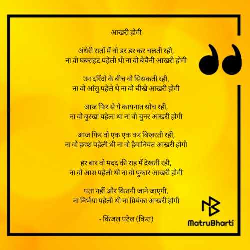 Post by Kinjal Patel on 13-Oct-2020 06:03pm