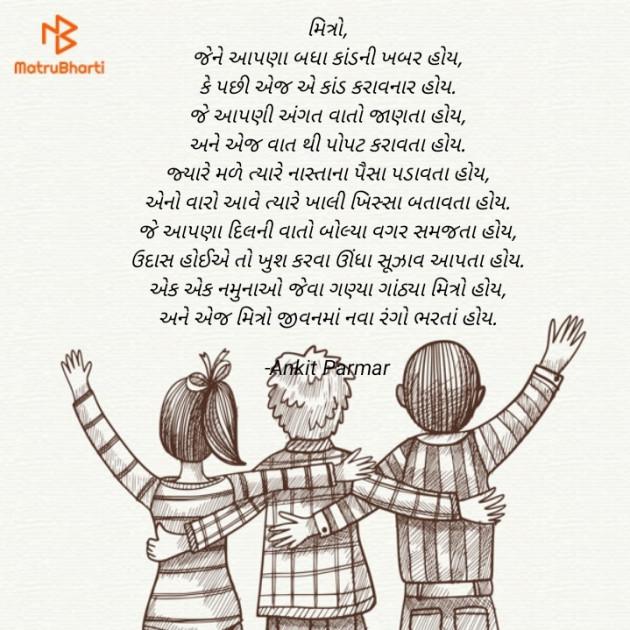 Gujarati Good Night by Ankit Parmar : 111591515