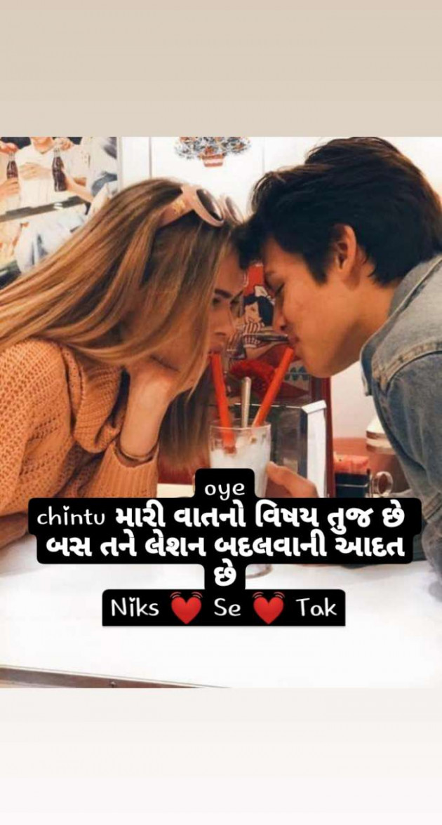 English Romance by Nikita panchal : 111591596