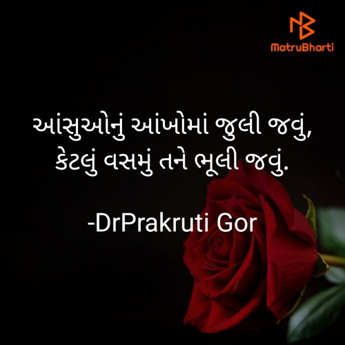 Post by DrPrakruti Gor on 14-Oct-2020 10:06am