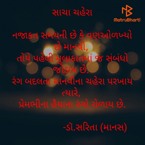Post by Dr.Sarita on 14-Oct-2020 03:50pm