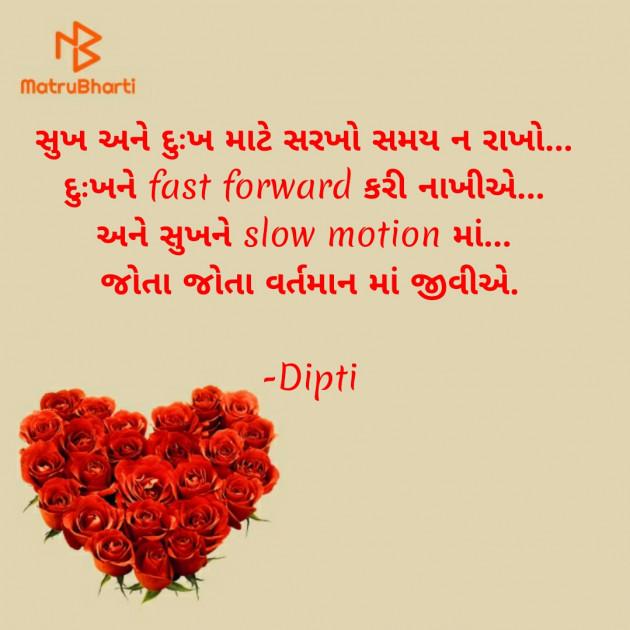 Gujarati Blog by Dipti : 111592044