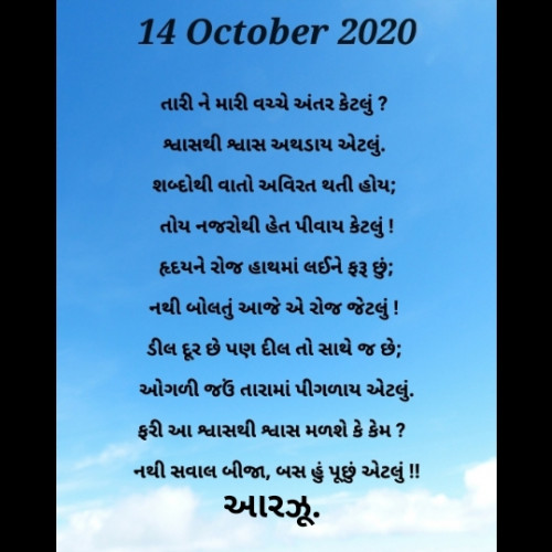 Post by Arzoo baraiya on 14-Oct-2020 08:39pm