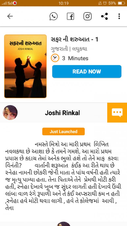 Gujarati Whatsapp-Status by Joshi Rinkal : 111592216