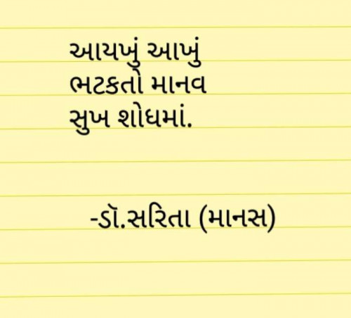 Post by Dr.Sarita on 15-Oct-2020 01:24am