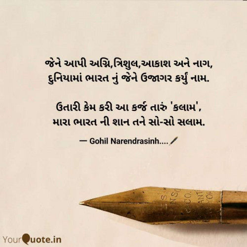 Post by Gohil Narendrasinh on 15-Oct-2020 12:06pm