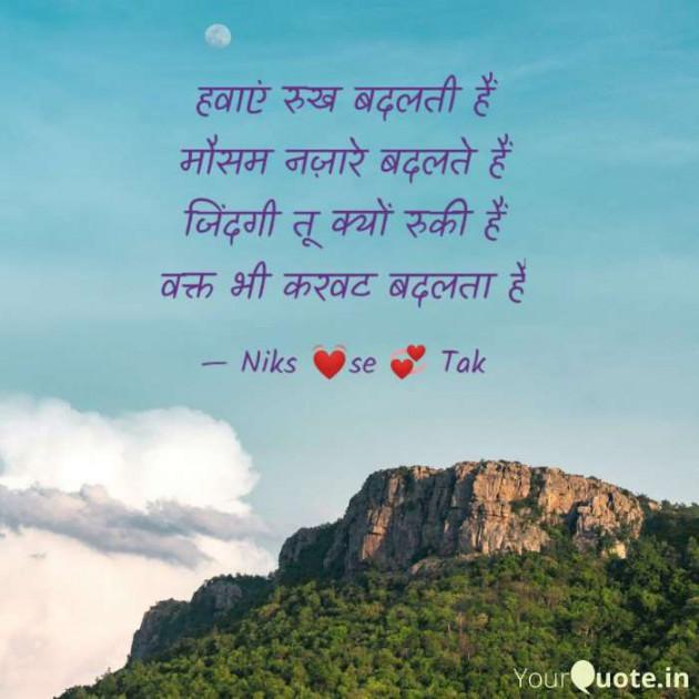 English Whatsapp-Status by Nikita panchal : 111592589