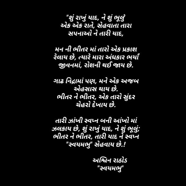 Gujarati Poem by Ashwin Rathod : 111592621