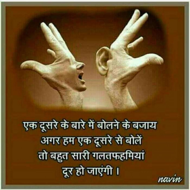 Gujarati Good Night by Parmar Narvirsinh : 111592722