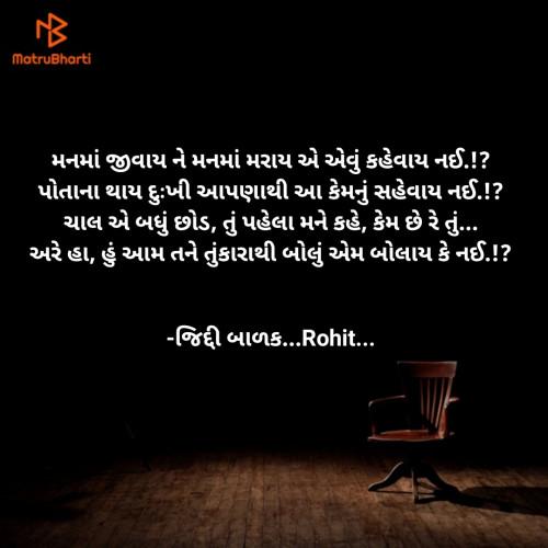 Post by જિદ્દી બાળક...Rohit... on 16-Oct-2020 08:13am