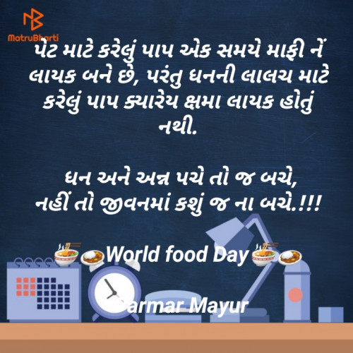 Post by Parmar Mayur on 16-Oct-2020 09:57am