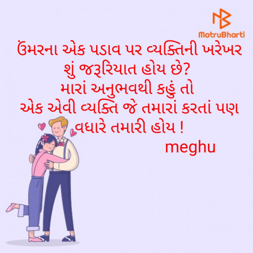 Post by Meghna Sanghvi on 16-Oct-2020 01:25pm