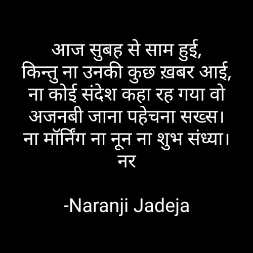 Post by Naranji Jadeja on 16-Oct-2020 09:11pm