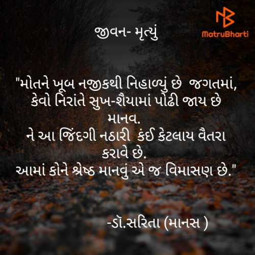 Post by Dr.Sarita on 17-Oct-2020 01:46am