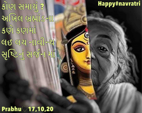 Post by પ્રભુ on 17-Oct-2020 11:18am