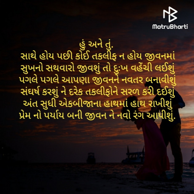 Gujarati Poem by Mir : 111593645