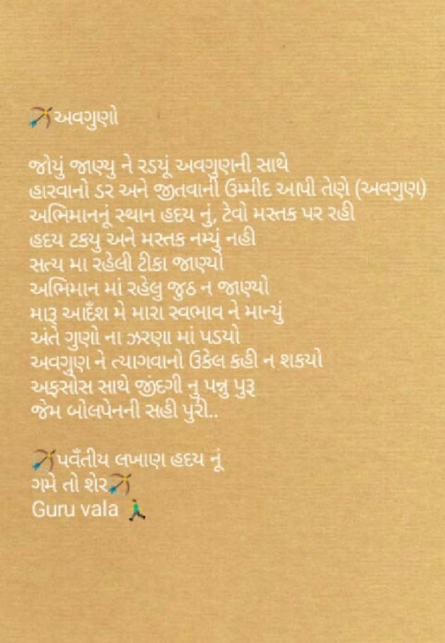 Gujarati Blog by Guru Vala : 111594209