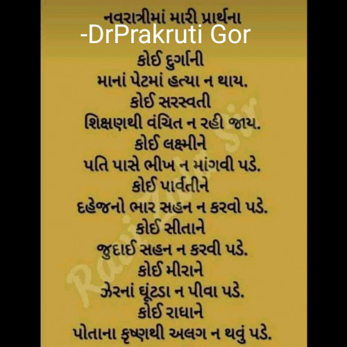 Post by DrPrakruti Gor on 18-Oct-2020 05:09pm